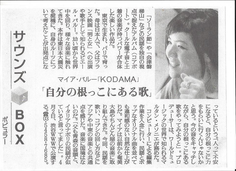 読売新聞にて http://t.co/lcFRitvnwB