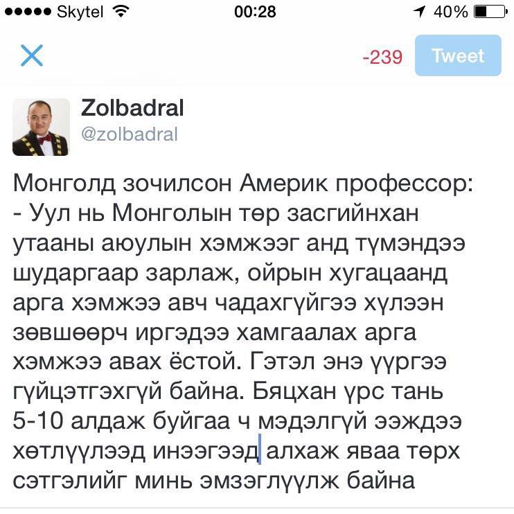 Монголд зочилсон Америк профессор: - Уул нь Монголын төр засгийнхан утааны аюулын хэмжээг анд түмэндээ шударгаар... http://t.co/6v1bueo83o