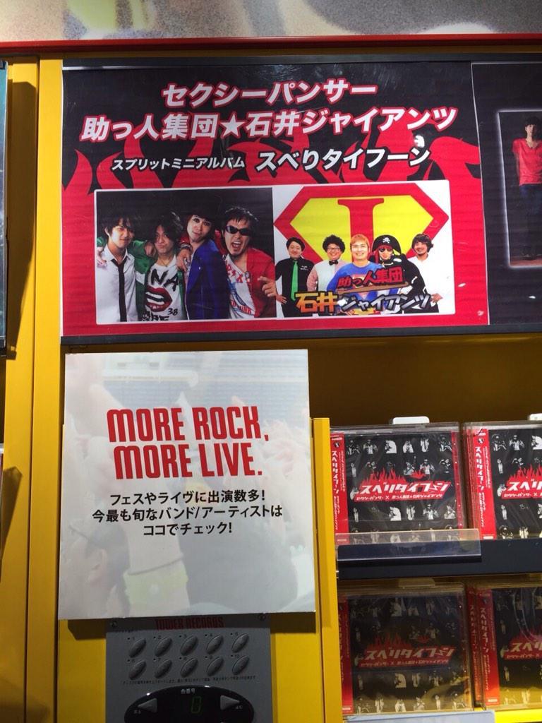 渋谷タワーレコード店の3階でドドーンとスベりタイフーン展開中でございますー(^◇^)  CD発売した実感がバリバリわきました^ ^ありがとうございますー!! http://t.co/wXe1t6QSZD