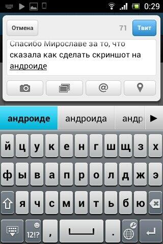 Как Делать Скриншот В Андроид 4