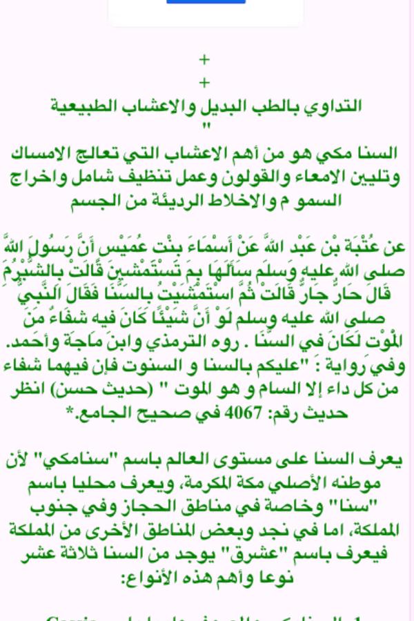 السنامكي ( ألسنا ) BFwRzDVCEAA8Am4