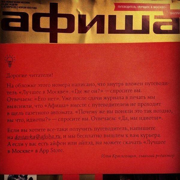 """Гениальный провал журнала """"Афиша"""". Повод любить """"Афишу"""" больше. http://t.co/w9RIewB4pA"""