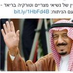 الاسرائيليون يتابعون بقلق زيارة اردوغان والسيسي لـ #السعودية ويتساءلون هل يسعى الملك سلمان لإقامة محور سني في المنطقة http://t.co/KFooWv2hDF