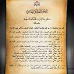 صدور الإرادة الملكية بالموافقة على إجراء تعديل وزاري على حكومة الدكتور عبدالله النسور #الأردن #Jordan http://t.co/VQv1WEqHw9