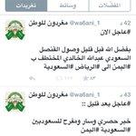 مصدر مسؤول بوزارة الداخلية : يؤكد مانفردنا به بوصول القنصل السعودي ب #اليمن عبدالله الخالدي إلى أرض الوطن #السعودية http://t.co/W5G8Qi9QJR