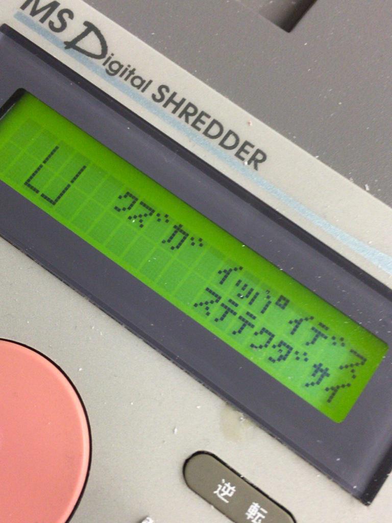 じわじわくるお気に入りのメッセージ。オフィスにて。 http://t.co/hJ9f4LvgxK