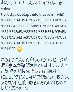 スカイプ(skype)にて確認した注意喚起です、まだ情報が知れ渡ってないようなら拡散希望お願いします。 http://t.co/qLUxImLpj7