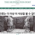 오늘 두 번째 스플래시입니다. 인류는 더 이상 이 석상을 볼 수 없다 http://t.co/jIc69OHBB0 -IS가 이라크 고대 아시리아 도시 유적을 불도저로 파괴하기 시작했으니까 http://t.co/Ir2979y8Uz