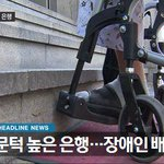 <SBS 8뉴스> 고객 우선 외치는 은행사…정작 장애인 고객에 대한 배려는 뒷전 http://t.co/2NqtCAh89p http://t.co/oKW2quKAcs