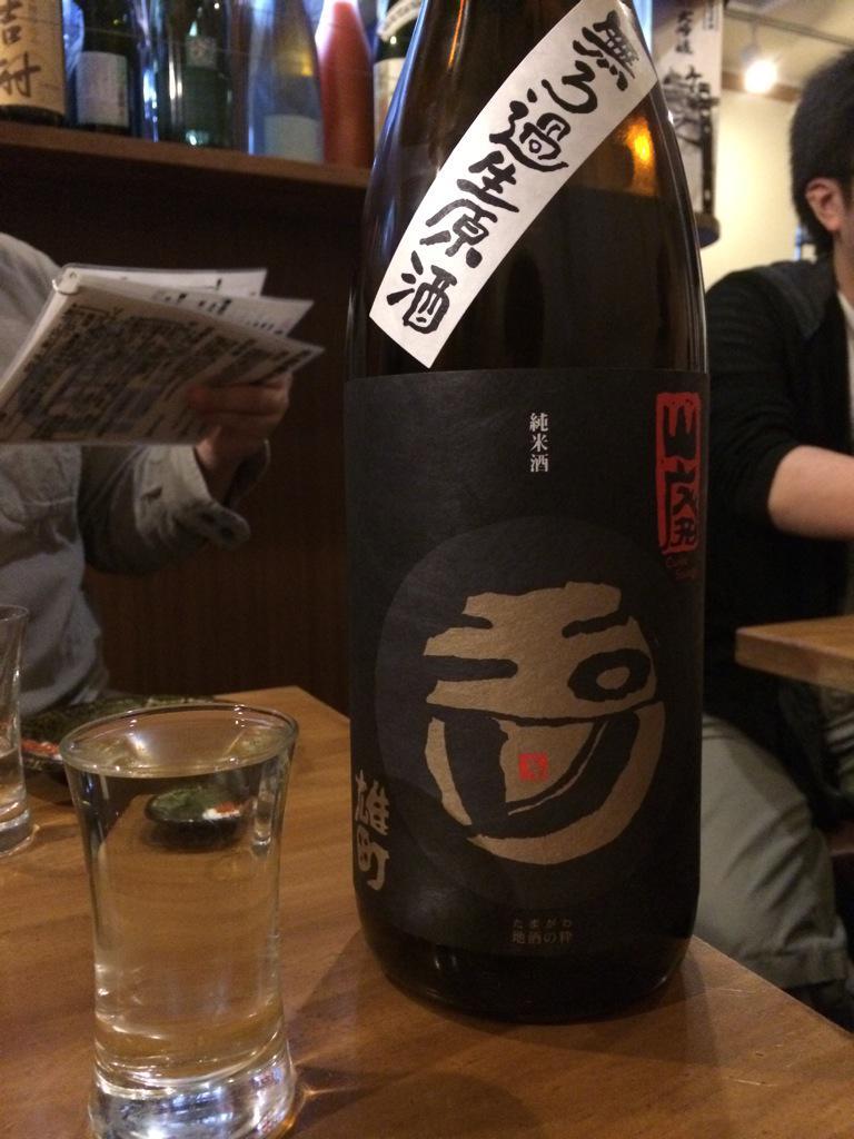 test ツイッターメディア - 【日本酒】木下酒造の玉川(純米山廃・雄町) 京都のイギリス人杜氏の日本酒で66%精米。立ち香は穏やか。膨らみのある果実感、複雑な旨味がフィニッシュまで変化する。燗でもロックでも味が崩れないので様々な温度帯で楽しめるお酒。 https://t.co/daXyj63XVE