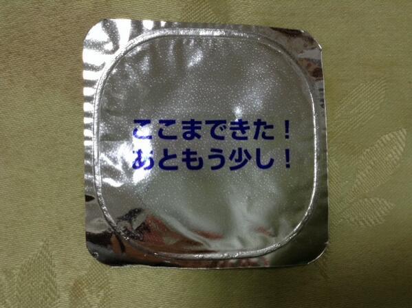朝ご飯のヨーグルトを食べたら、フタにこんな言葉が。頑張れ、残留を必ずつかみ取ろう! #gainare http://t.co/TOUMQY5fau