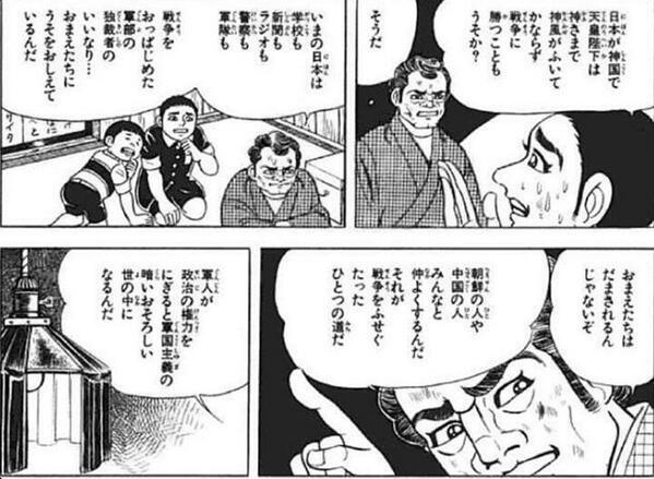 「おまえたちはだまされるんじゃないぞ。朝鮮の人や中国の人 みんなと仲よくするんだ。それが戦争をふせぐたったひとつの道だ」はだしのゲン / 中沢啓治  http://t.co/QEKck4sQ1F http://t.co/ifn7A1Ck3V