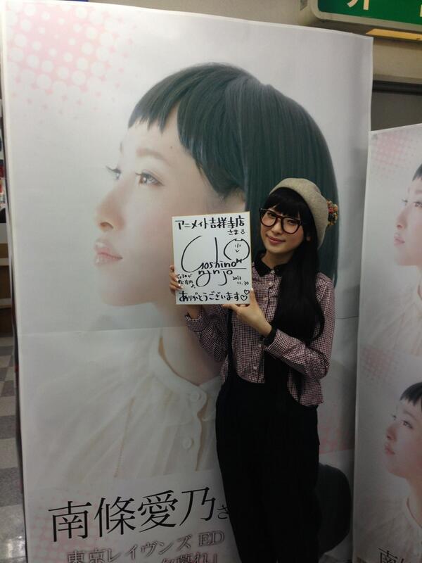 ありがとでしたキチー!RT : 【イベント終了!】本日、南條愛乃さん /東京レイヴンズ ED「君が笑む夕暮れ」発売記念イ