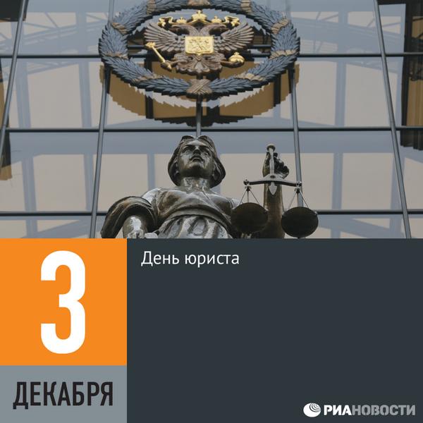 В России сегодня отмечают День юриста. Поздравляем с профессиональным праздником! http://t.co/6KmmUrka7P