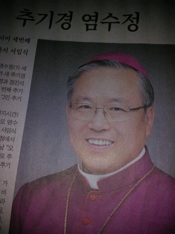 교황청 염수정 추기경 임명. http://t.co/mWTeOv8PPb