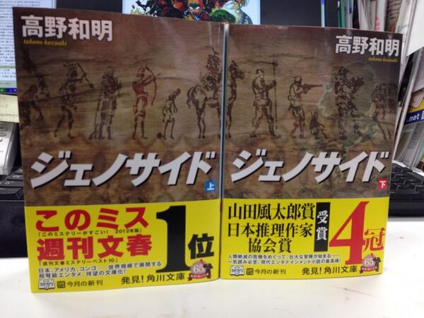 世界水準のエンタメ小説、高野和明さん『ジェノサイド』の大重版が本日決定しました! これで累計80万部を突破しました! 明日の「王様のブランチ」でもCMを打たせて頂きます! 引き続きご声援のほど、宜しくお願いいたします! http://t.co/xjoVR1TxvS