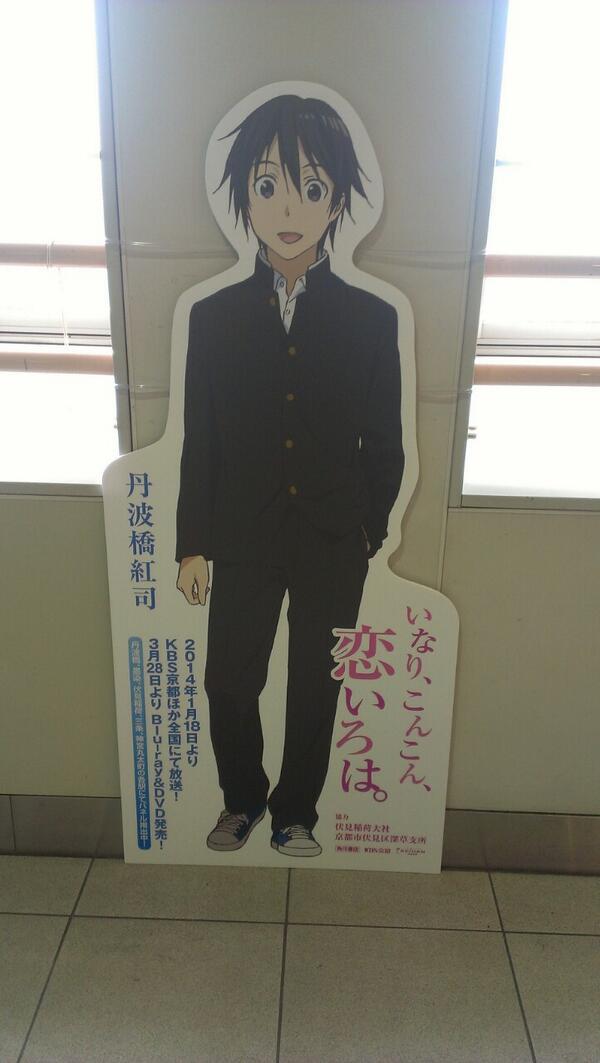丹波橋君 at 丹波橋駅 #inakon #inarikonkon いなり、こんこん、恋いろは。