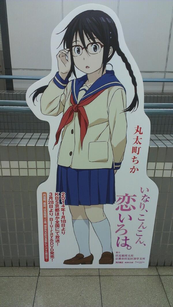 最後に、丸太町ちゃん at 神宮丸太町駅 #inakon #inarikonkon いなり、こんこん、恋いろは。