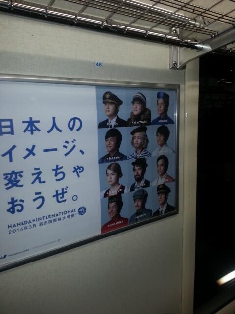 地下鉄でスター発見 http://t.co/dtHiEXW9rs