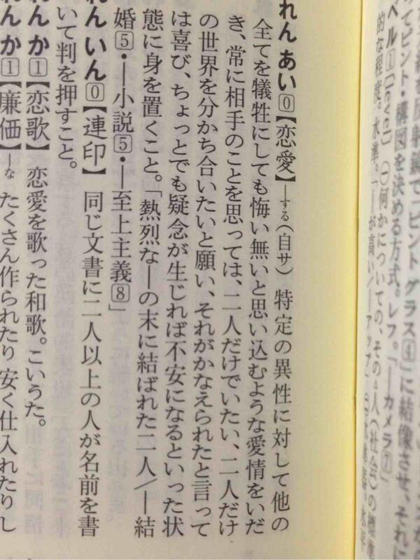 辞書なのにドラマティック RT @foyfoypics: 新明解国語辞典の恋愛が苦しい http://t.co/CGJY0D5Ztm