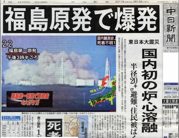 思い出そう! RT @basilsauce 2011年3月13日の中日新聞一面「福島原発で爆発」の紙面画像。あのころの気持ちを思い出すと、とても原発再稼働や海外輸出を認める気にはなれない。 http://t.co/lTZo3OZTBe http://t.co/gTOs7ZhDbf