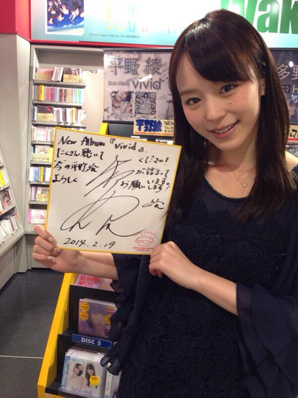 【画像あり!】平野綾ちゃんが可愛くなりすぎ&綺麗になりすぎな件