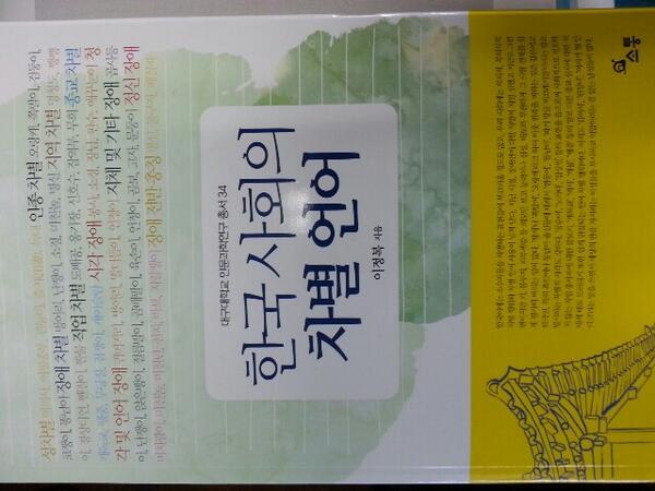 드디어새책 한국 사회의 차별 언어가 나왔다 산뜻한표지처럼 내용도 그런평가를받았으면한다 이책이 한국사회에서 차별을조금이라도 줄이고 인권과평등문화를 확산하는데 힘이되길바라는 마음.. http://t.co/ENjATQ8nxT
