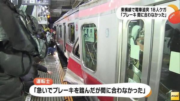 FNNはフジね。 RT @FullOfDanger またテレ朝が捏造!電車のブレーキはフットブレーキなんかじゃねーよwww http://t.co/qzIZbv9Gnk