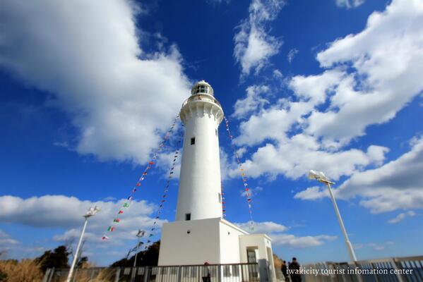 【塩屋埼灯台 一般開放再開】 2月22日(土)、東日本大震災の影響により参観が中止されていた塩屋埼灯台の見学が再開されました。 約3年ぶりの景色。太平洋の青さと空の青さが眩しく、希望のシンボル塩屋埼灯台の再開を心より嬉しく思います。 http://t.co/jsa03FAO9p