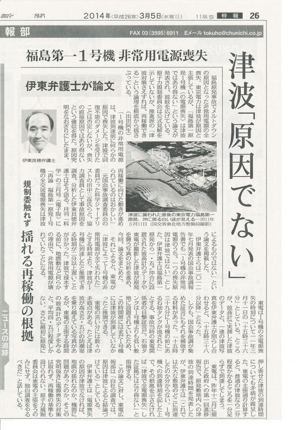 地震で配管破断し冷却水喪失することは、30年前にはわかっていた。高木仁三郎著作等で広く知られるところ。 RT @hirowata @urutobi 津波「原因でない」 福島第一1号機 非常用電源喪失 by 東京新聞 http://t.co/hHqmkEE8eb