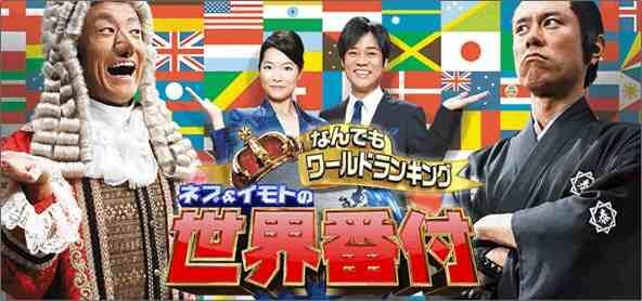 【拡散希望】 テレビに出るよ。  日本テレビ系列 「ネプ&イモトの世界番付 ・春の3時間スペシャル!」  2014年3月21日(金) よる7時56分~10時54分  関西10ch  頭一発目だから見逃さないように(笑) http://t.co/vtrp29tcDv
