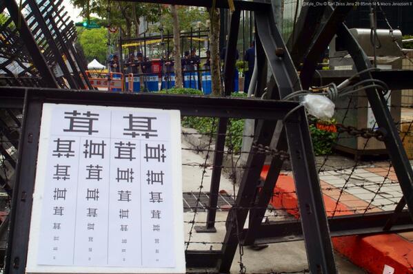 #會心一笑 #視力檢查表 #ランドルト #Funny Landolt ring chart on the wire in front of #Taiwan Legislature http://t.co/wBtUWUeVze