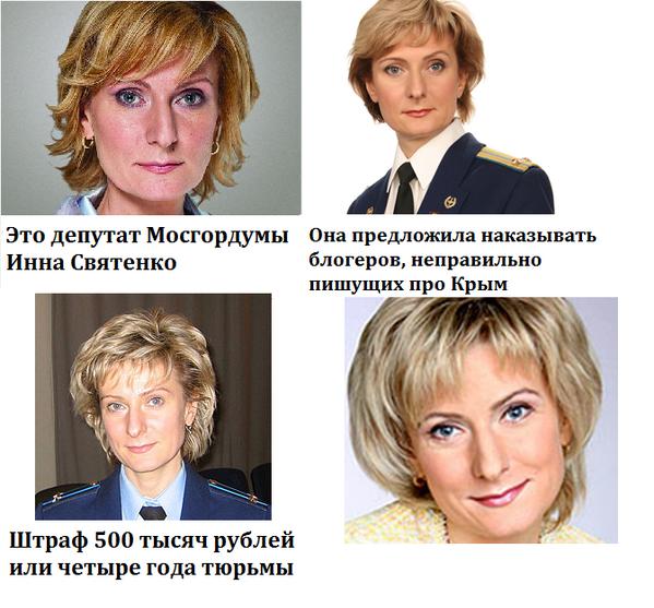 В Мосгордуме предложили сажать на четыре года блогеров, недовольных решениями по Крыму http://t.co/OeaaKEBcN0 http://t.co/6C95SyEjR6
