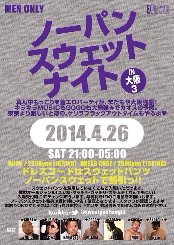 隆-TAKA- (@TAKA_SAB): いよいよ明日4/26(土)はノーパンスウェットナイトin大阪@ EXPLOSION!! みんなノーパンスウェットとかあがるわー! ゲリラブラックアウトタイムもあるので、㊙︎㊙︎㊙︎なことが!? http://t.co/uvhRNzv92Q