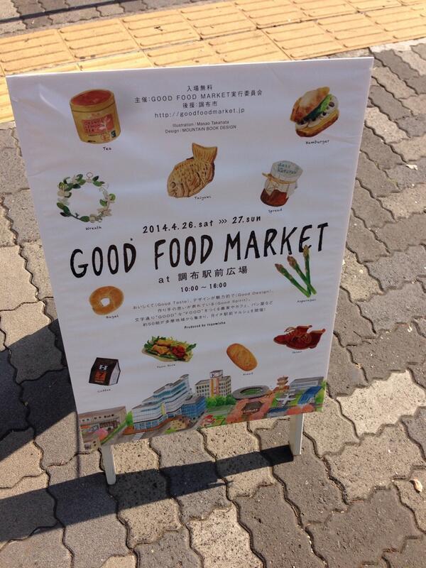 今日もGOOD FOOD MARKETやってるよ〜 (@ 調布駅 (Chōfu Sta.) w/ 4 others) http://t.co/8k0EqfqTcS http://t.co/91KUTLK7PO