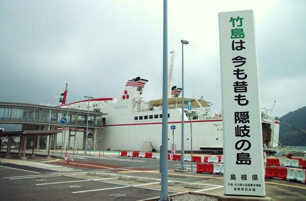 竹島は 今も昔も 隠岐の島  http://t.co/4IeiILvW1u