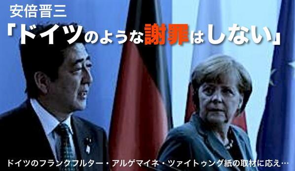 ░▒▓►安倍、ドイツで問題発言!  安倍晋三 (歴史認識問題で、アジア諸国に対して) ❝「ドイツのような謝罪はしない」◢◤  http://t.co/Bqaqpnzul7❞ http://t.co/eB0FPdDHxw