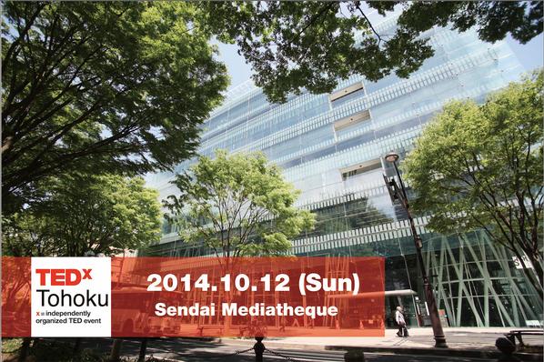 【TEDxTohoku2014開催決定】仙台市のせんだいメディアテークにて10月12日(日)に開催が決定しました!今年も積極的の東北のアイデアを紹介していきます!#TEDxTohoku http://t.co/iC9zE5gHfK