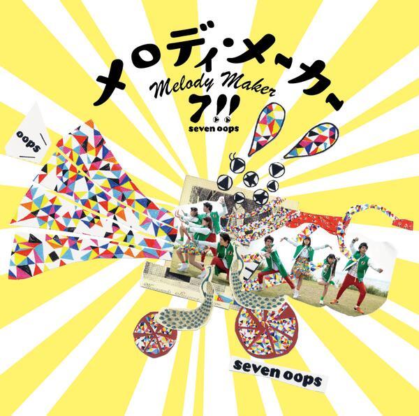 本日リリース!森本千絵アートディレクション、沖縄出身の4人組バンド「7!!(セブンウップス)」の8枚目となるニューシングル 「メロディ・メーカー」♩初回限定版ジャケットがこちら!じゃじゃん http://t.co/wfTd0hLLnN http://t.co/f2wENoeRul