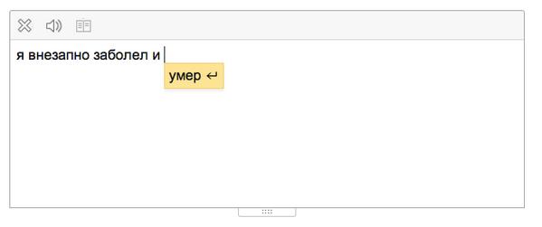В Яндекс.Переводчике есть саджест следующего слова. Обычно он работает невероятно хорошо, но иногда немного жесток http://t.co/2mKOm4gQbT