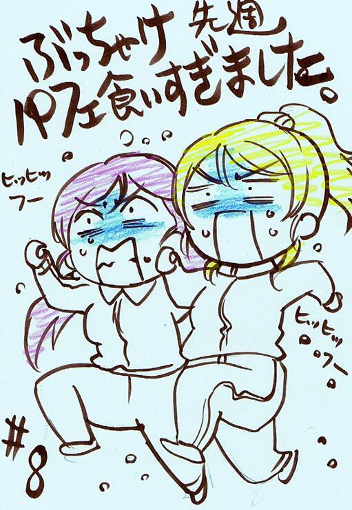 東京MXでこの後22時30分からラブライブ!8話です。希と絵里ですか?今この私、園田海未ががランニングに行かせてます。 http://t.co/CB21bff0LY