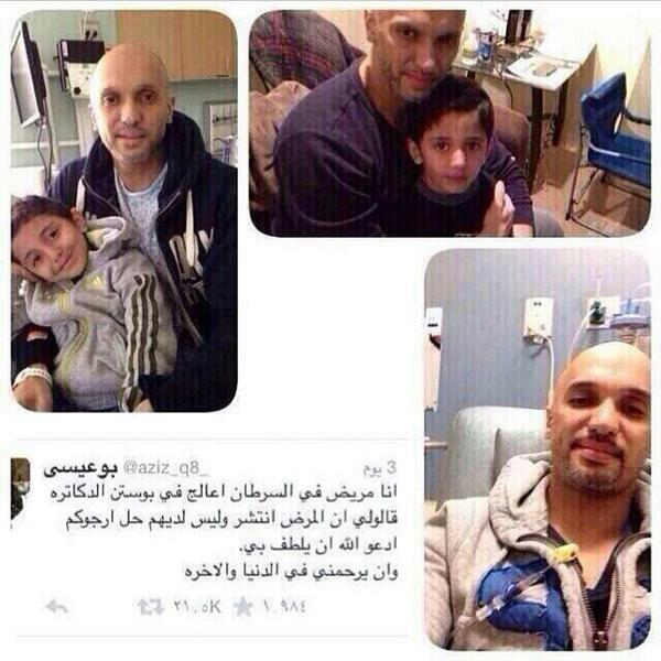 أخونا #عبدالعزيز_الفيلكاوي  توفي رحمه الله بعد معاناة مع السرطان انظروا إلى طلبه هنا ولا تنسوه من وصيته http://t.co/KNjU1tNbSy
