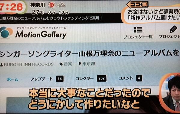 今朝の「めざましテレビ」にMotionGalleryでの山根万理奈さんのニューアルバム制作プロジェクトが取り上げられました!レコーディングの模様も! https://t.co/6FZMfKOQ6g #fujitv #めざましテレビ http://t.co/RhmnnGD0FA