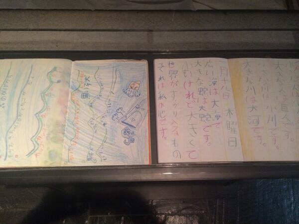俳優の斎藤工さんの学校時代のノート二冊を追加展示。斎藤工の個性的な面はシュタイナー教育から? ということで5月24日にトークしてもらった時にお預りしてました。やはりかなり特別な授業とわかる http://t.co/NzaGwKK1Ug