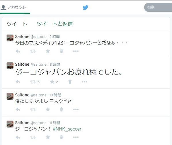 2006年初夏、知人から「サッカー日本代表の事をジーコジャパンて言うんだよ」と教えられ、それを単なる愛称だと勘違いしたまま8年経過した私の醜態を晒した本日のツイートを御覧ください。 http://t.co/KmBMuAQth2