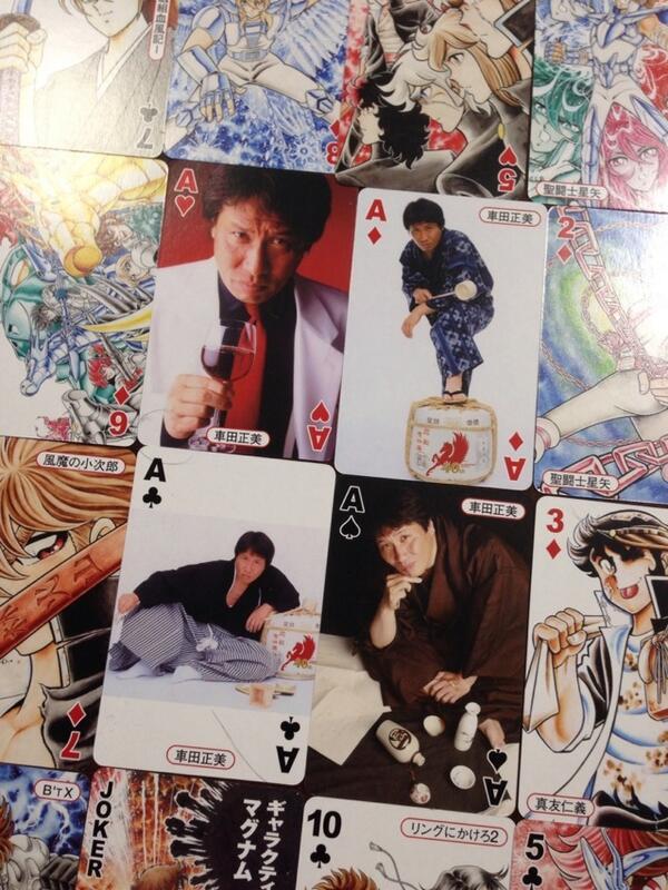 チャンピオンREDに車田正美トランプ付いてた! http://t.co/iMJDxl3QmD