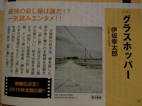 "KADOKAWAの夏の文庫フェア""カドフェス""が始まり、ラインナップに入った伊坂さんの『グラスホッパー』は映画化決定帯になりました(画像はフェアの小冊子から)。2015年全国公開。http://t.co/NSKxKTCjbi http://t.co/oEetbt6OoT"