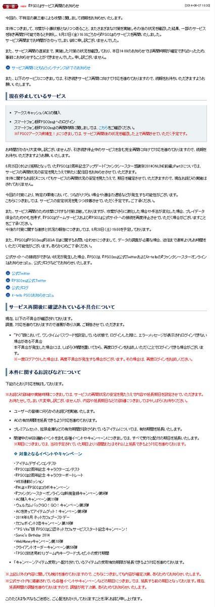 【『PSO2』サービス再開のお知らせ】6/27(金)16:30頃より一部のサービスを除いて、サービスを再開しました。再開までお時間がかかり申し訳ございませんでした。 http://t.co/9FUdLwSvdE #PSO2 http://t.co/6x63sB1QGG