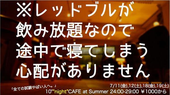 7/11,12,18,19 (金・土) 24:00-29:00、10°nightCAFE at Summer 今年もやりますよ〜! ここで一発逆転!楽しい夏に向けて単位ゲットしていきましょう! http://t.co/lQHBy5lqeK