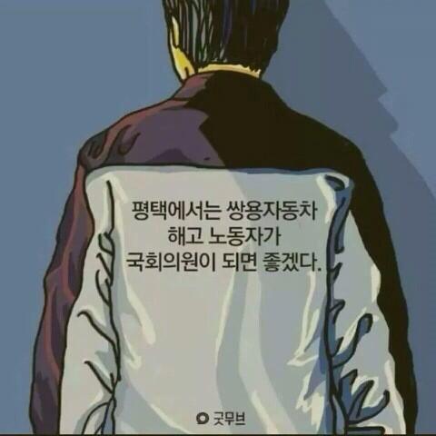 [릴레이 지지 선언] 김득중 후보를 지지합니다! http://t.co/P6lsqJr1zd